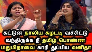 Bigg Boss Tamil 3 2nd july 2019 promo 1|Episode 10|Day 9|BB3 Promo  1|Vanitha Fight With Madhumitha video - id 3619909b7433c9 - Veblr Mobile
