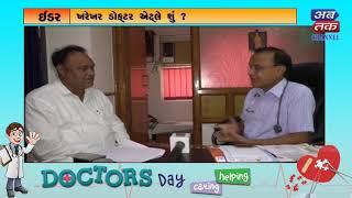 National Doctors Day 2019 | Part  2 | ABTAK MEDIA| ABTAK MEDIA