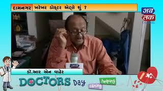 National Doctors Day | DAMNAGAR |  ABTAK MEDIA| ABTAK MEDIA