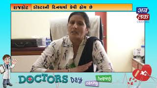 Dr. Nirmla Patel | National Doctors Day |  ABTAK MEDIA| ABTAK MEDIA