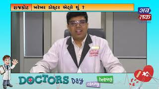 Dr. Piyush Unadkat  | National Doctors Day |  ABTAK MEDIA| ABTAK MEDIA