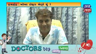 Dr. Sanjay Jivrajani  | National Doctors Day |  ABTAK MEDIA| ABTAK MEDIA
