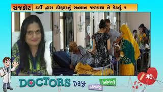 Dr. Gaurvi Dhruv  | National Doctors Day |  ABTAK MEDIA