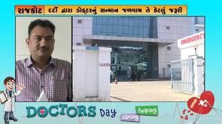 Dr. Praful | National Doctors Day |  ABTAK MEDIA