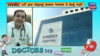 Dr. Jayesh Dobariya | National Doctors Day |  ABTAK MEDIA