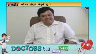 Dr Malkesh Talsaniya | National Doctors' Day |  ABTAK MEDIA