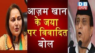 Azam Khan के जया पर विवादित बोल | Azam Khan के खिलाफ FIR दर्ज |DBLIVE
