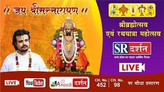 || इंदौर वेंकटेश मंदिर से ब्रम्होत्सव एवं रथयात्रा महोत्सव का सीधा प्रसारण || live || sr darshan ||