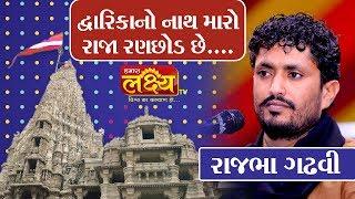 Rajbha Gadhavi || Dwarika no nath maro Raja ranchhod chhe