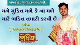 Acharya Shree Ranchhodbhai || Mane Mukti Male k Na Male...|| Rajkot || Gujarat