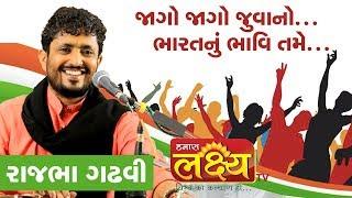 Rajbha Gadhavi || Jago Jago Juvano Have Jago