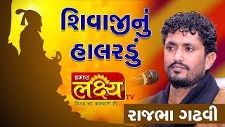 Rajbha Gadhavi || Abh Ma Ugel Chandlo ne Jijabai ne
