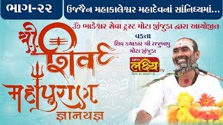 શ્રી શિવ મહાપુરાણ જ્ઞાનયજ્ઞ || Rajubapu ( Mota Jijuda ) || Ujjain Mahakaleshwar|| Part 22