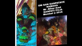 गणपति पूजा समारोह 2018 !Aaditya Mohan ! Shajahan Shaikh ! Ganpati भजन कीर्तन समारोह