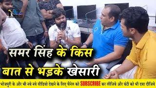 मार्श एंटरटेनमेंट के उद्घाटन पर पहुंचे समर सिंह पर क्यों भड़के खेसारी लाल यादव  !! #KhesariLålYadav