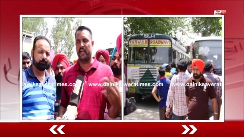 Strike के चलते Jalandhar में भी थमी Punjab Roadways और PUNBUS की रफ्तार