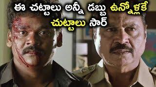 ఈ చట్టాలు అన్నీ డబ్బు ఉన్నోళ్లకే చుట్టాలు సార్  - Latest Telugu Movie Scenes