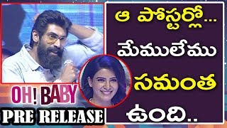 Rana Daggubati Speech @ Oh Baby Movie Pre-Release Event | Samantha | Naga Shaurya |