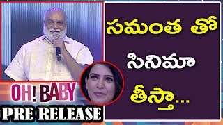 K.Ragavendra Rao Speech @ Oh Baby Movie Pre-Release Event | Samantha | Naga Shaurya