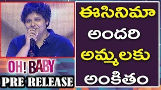 Nandini Reddy Speech @ Oh Baby Movie Pre-Release Event | Samantha | Naga Shaurya