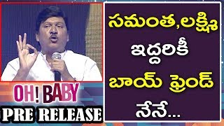Rajendra Prasad Speech @ Oh Baby Movie Pre-Release Event | Samantha | Naga Shaurya
