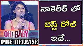 Samantha Akkineni Superb Speech @ Oh Baby Movie Pre-Release Event | Samantha | Naga Shaurya