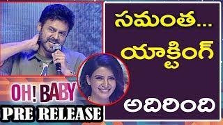 Victory Venkatesh Extrodinary Speech @ Oh Baby Movie Pre-Release Event   Samantha   Naga Shaurya