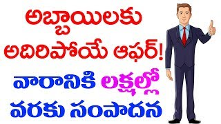 Mind Blowing Job Offer To Boys | How to Earn Money | Money Earning App | Top Telugu TV