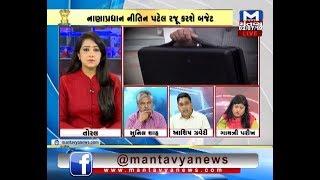 Nitin Patel રજૂ કરશે Gujarat Budget 2019 | Part 2 | Mantavya News