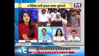 ચર્ચાઃ આજથી ચોમાસુ બજેટ સત્રનો પ્રારંભ   Part 1   Mantavya News
