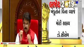 નાણાપ્રધાન Nitin Patel એ રજૂ કર્યું Budget 2019 - Mantavya News