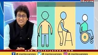 Vastavik Physiotherapy: લકવો થવાનું કારણ શું? (02/07/2019) - Mantavya News