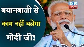 बयानबाजी से काम नहीं चलेगा मोदी जी! |Akash Vijayvargiya पर पीएम मोदी सख्त | #DBLIVE