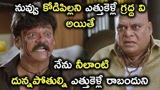 నువ్వు కోడిపిల్లని ఎత్తుకెళ్లే గ్రద్ద వి అయితే నేను దున్నపోతుల్ని  - Latest Telugu Movie Scenes