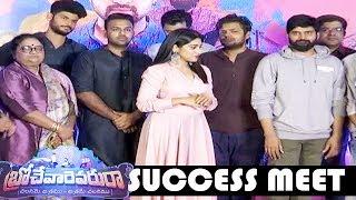 Brochevarevarura Movie Success Meet | Sree Vishnu | Nivetha Thomas