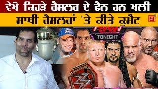 'Triple H' को मिलती हैं सबसे अधिक गालियां : खली