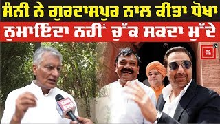 Exclusive: Sunil Jakhar का Sunny Deol पर बड़ा हमला