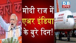 PM Modi राज में Air India के बुरे दिन ! वित्तीय संकट से जूझ रही Air India  #DBLIVE