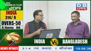#ICCWorldCup2019 | India vs Bangladesh odi highlights | Rohit Sharma, Virat Kohli, Dhoni | #DBLIVE