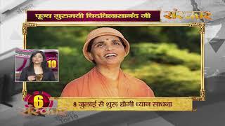 Bhakti Top 10 || 2 July 2019 || Dharm And Adhyatma News ||