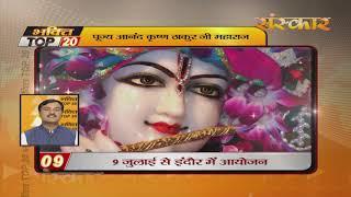 Bhakti Top 20 || 3 July 2019 || Dharm And Adhyatma News || Sanskar