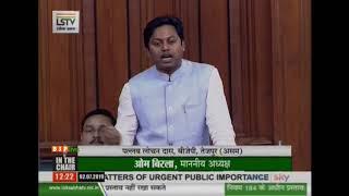 Shri Pallab Lochan Das raising 'Matters of Urgent Public Importance' in Lok Sabha