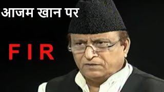 आजम खान के खिलाफ FIR दर्ज, रामपुर से सांसद आजम खान के खिलाफ भारतीय जनता पार्टी (बीजेपी) की नेता