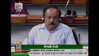 Shri Sanjay Jaiswal on The Indian Medical Council (Amendment)Bill, 2019 in Lok Sabha