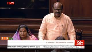 Shri Ram kumar Verma on The Homoeopathy Central Council (Amendment) Bill, 2019 in Rajya Sabha