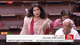 Sushree Saroj Pandey on Matters Raised With The Permission Of The Chair in Rajya Sabha