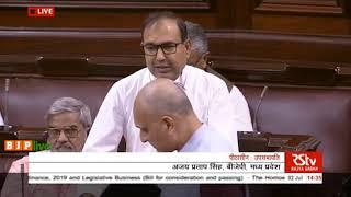 Shri Ajay Pratap Singh on The Homoeopathy Central Council (Amendment) Bill, 2019 in Rajya Sabha
