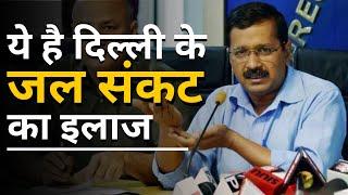 Arvind Kejriwal on Delhi Water Crisis | पानी के संकट का इलाज | Latest Speech