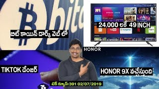 Technews in telugu 391: Realme darkmode,samsung Job Cut,Shinco tv,nubia redmagic 3,honor 9x,tiktok