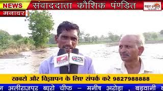 मनावर ग्राम लंगूर में तालाब की पाल फूटने से कई किसानो के खेतो में पानी घुस गया देखे धार न्यूज़ पर